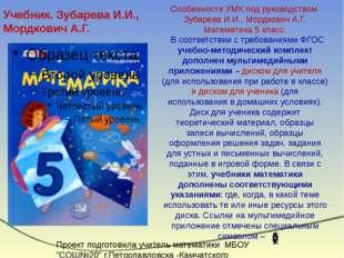Выдержки из учебника Дорофеев и др. Проект подготовила учитель математики МБО