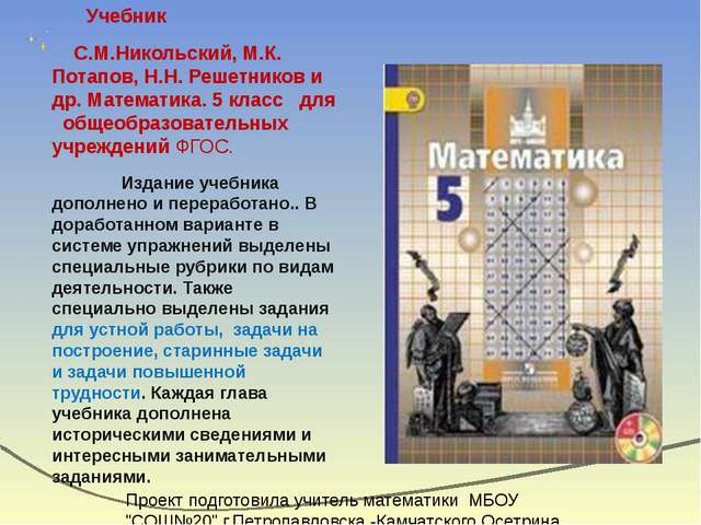 Никольский С.М., Потапов М.К., Решетников Н.Н. и др. Проект подготовила учите...