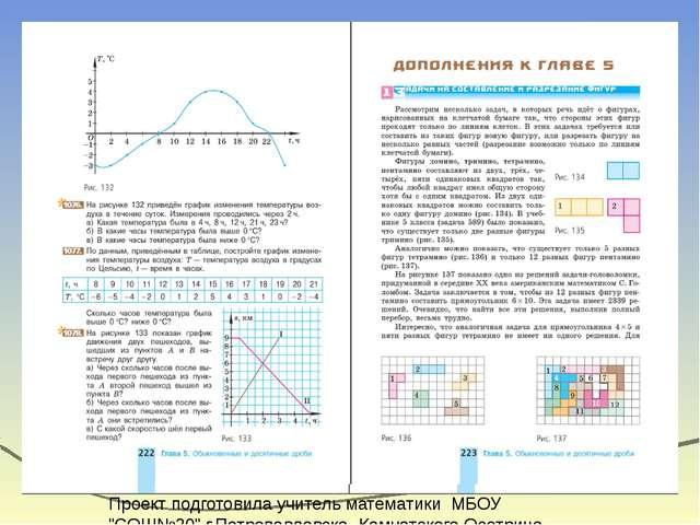 Учебно методический комплекс рабочая тетрадь электронное приложение к учебни...
