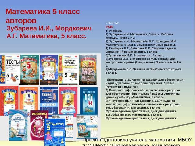 """Готовимся к экзамену. Проект подготовила учитель математики МБОУ """"СОШ№20"""" г...."""