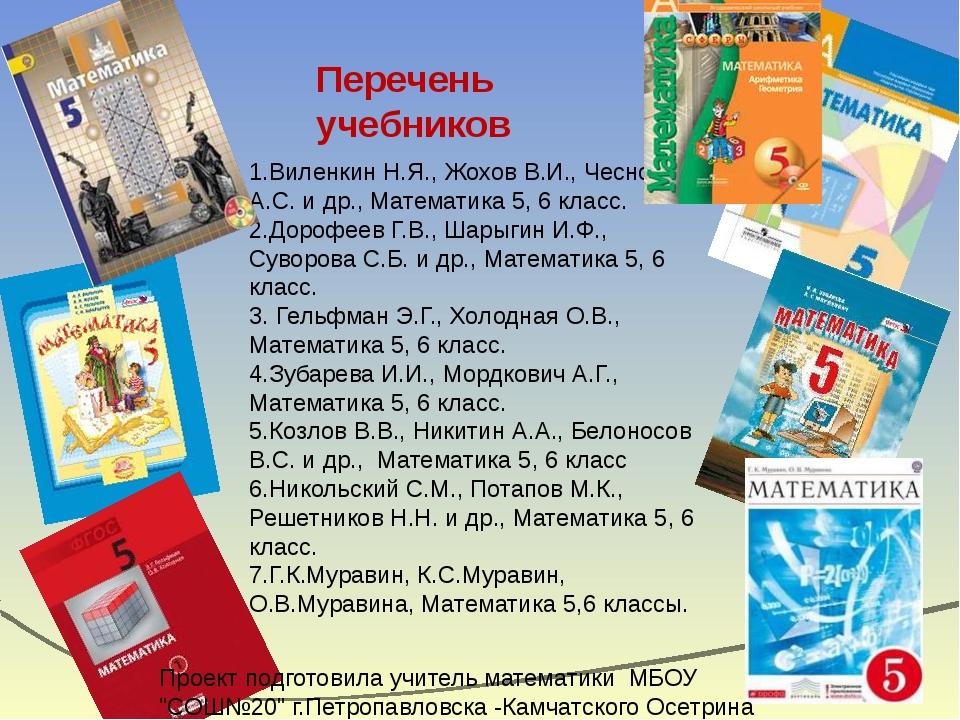 В информационно-образовательную среду системы «Вертикаль» входят УМК Муравин...