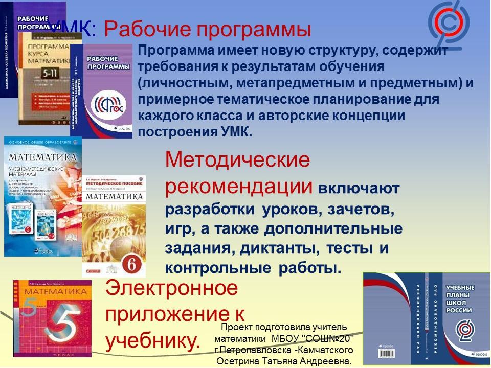 Математика. 5 Г. К. Муравин, К.С.Муравин, О. В. Муравина http://muravin2007.n...