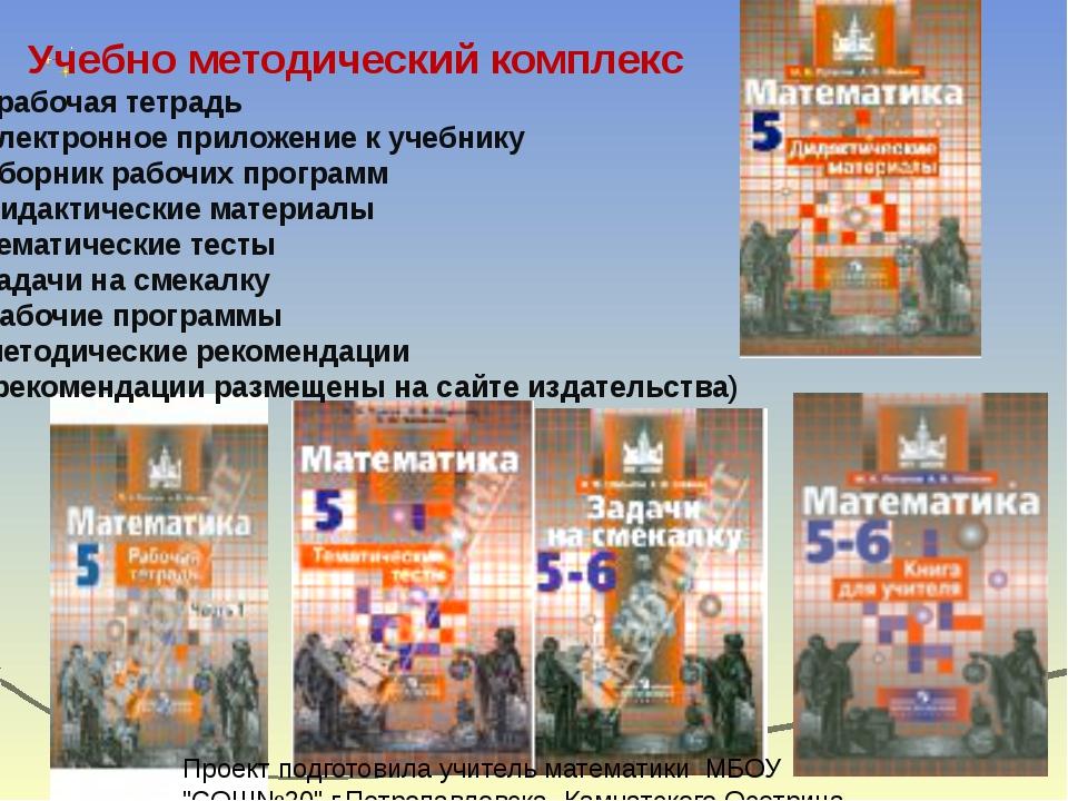 Математика 5-6 классы (Виленкин Н.Я., Жохов В.И., Чесноков А.С.) Проект подго...