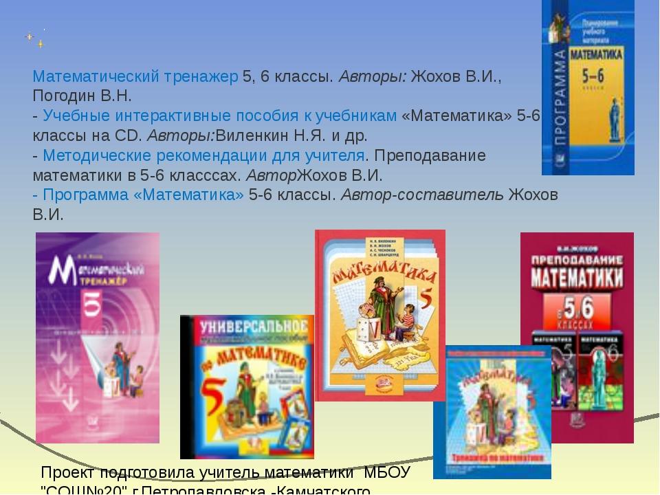 """Проект подготовила учитель математики МБОУ """"СОШ№20"""" г.Петропавловска -Камчат..."""