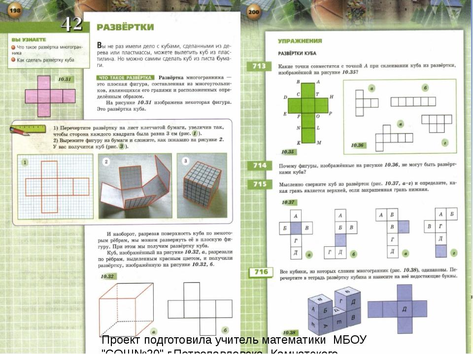 УУМУКМК УМК 1) Учебник. 2) Зубарева И.И. Математика, 5 класс. Рабочая тетрад...