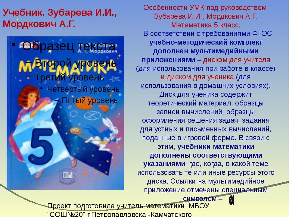 Выдержки из учебника Дорофеев и др. Проект подготовила учитель математики МБО...
