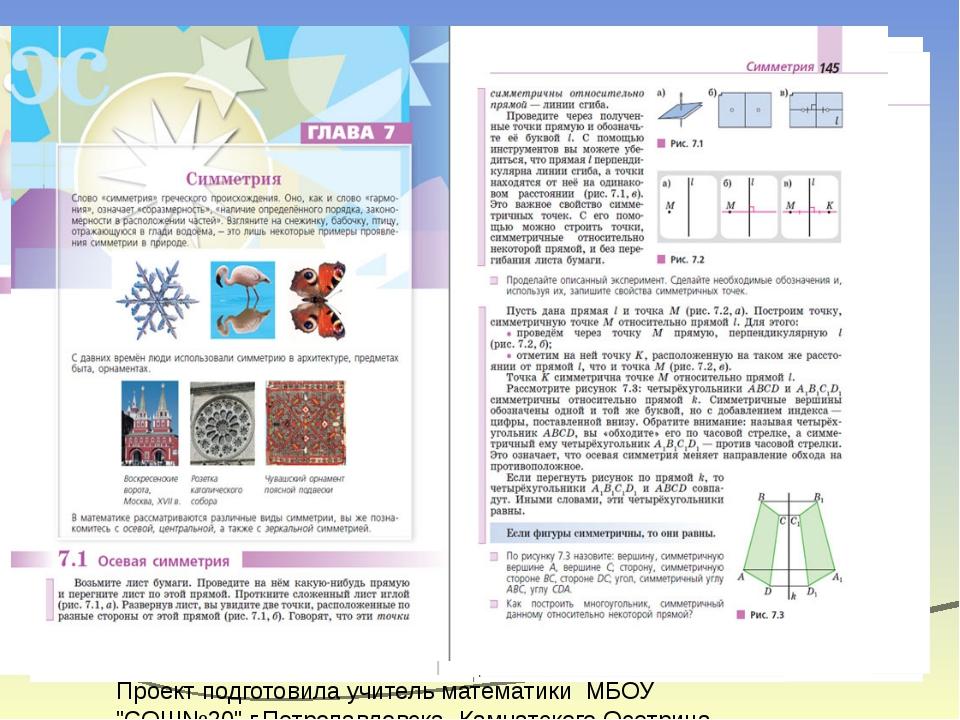 """Спасибо за внимание Проект подготовила учитель математики МБОУ """"СОШ№20"""" г.Пет..."""