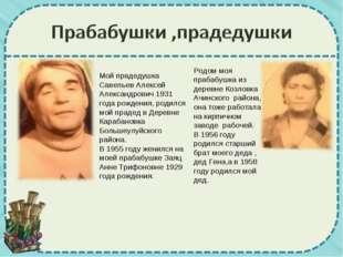 Мой прадедушка Савельев Алексей Александрович 1931 года рождения, родился мой