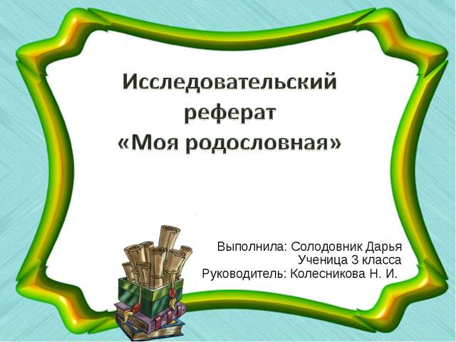 Выполнила: Солодовник Дарья Ученица 3 класса Руководитель: Колесникова Н. И.