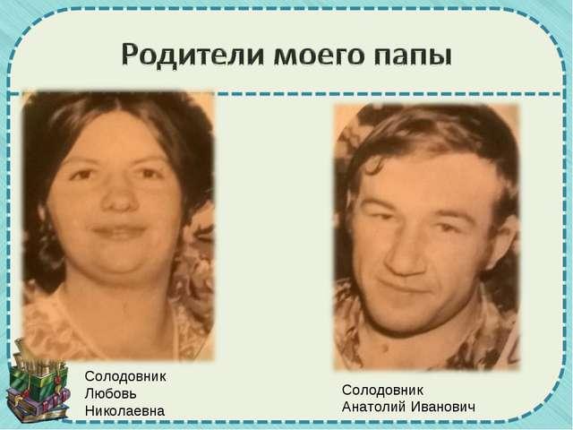 Солодовник Любовь Николаевна Солодовник Анатолий Иванович