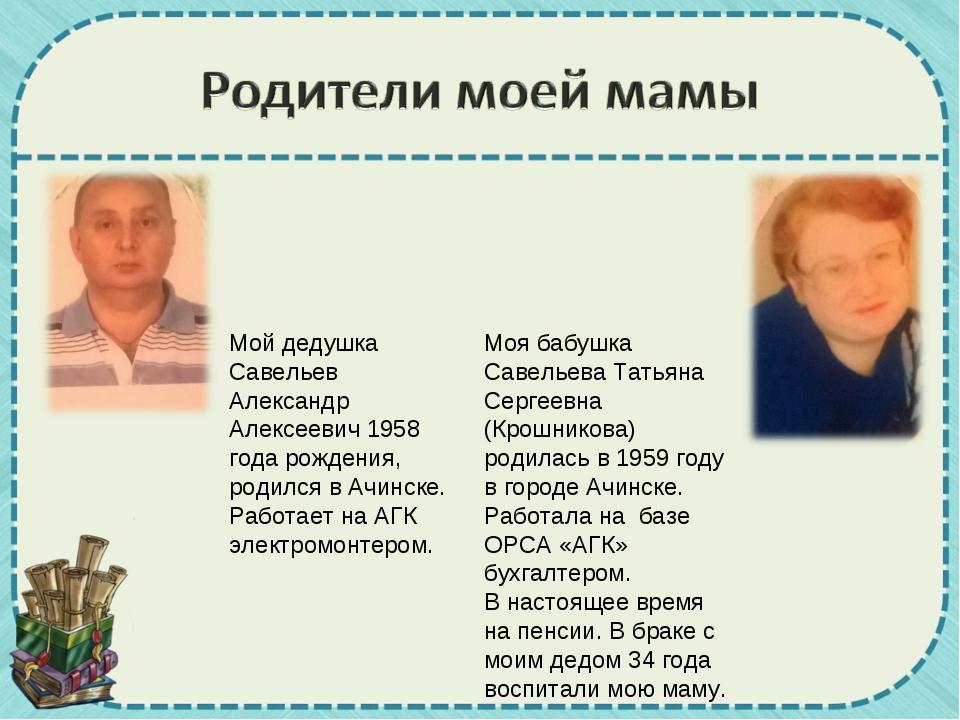 Мой дедушка Савельев Александр Алексеевич 1958 года рождения, родился в Ачинс...