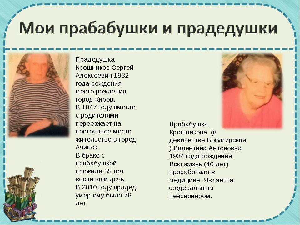 Прадедушка Крошников Сергей Алексеевич 1932 года рождения место рождения горо...