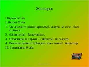 Жоспары: І.Кіріспе бөлім ІІ.Негізгі бөлім Ата-анамен тәрбиеші арасындағы орта