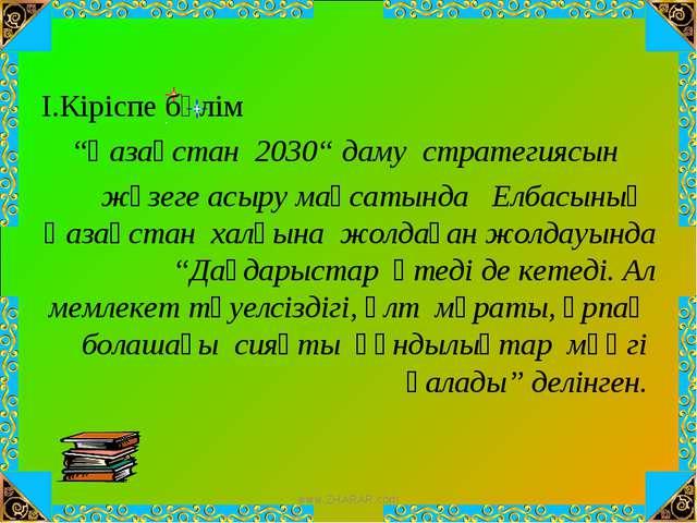 """І.Кіріспе бөлім """"Қазақстан 2030"""" даму стратегиясын жүзеге асыру мақсатында Ел..."""