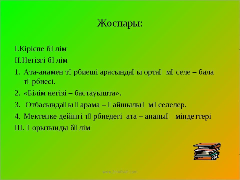 Жоспары: І.Кіріспе бөлім ІІ.Негізгі бөлім Ата-анамен тәрбиеші арасындағы орта...