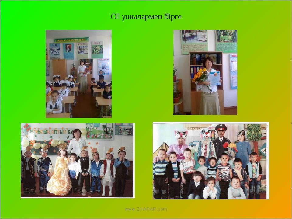 Оқушылармен бірге www.ZHARAR.com www.ZHARAR.com