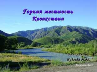 Горная местность Казахстана Выполнила: Кудеева Н.Ю.