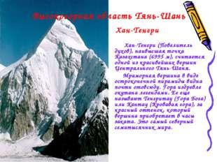 Хан-Тенгри Хан-Тенгри (Повелитель духов), наивысшая точка Казахстана (6995 м