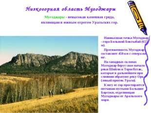 Наивысшая точка Мугоджар - гора Большой Боктыбай (657 м). Протяженность Мугод