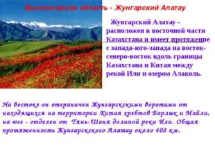 Жунгарский Алатау - расположен в восточной части Казахстана и имеет протяжени