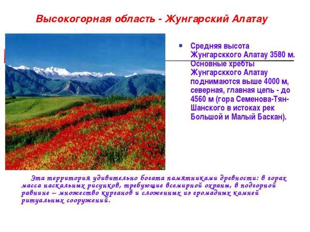 Средняя высота Жунгарсккого Алатау 3580 м. Основные хребты Жунгарсккого Алата...