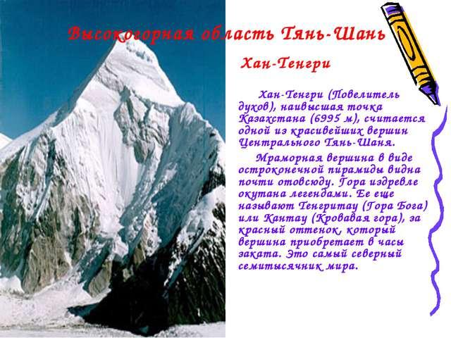 Хан-Тенгри Хан-Тенгри (Повелитель духов), наивысшая точка Казахстана (6995 м...