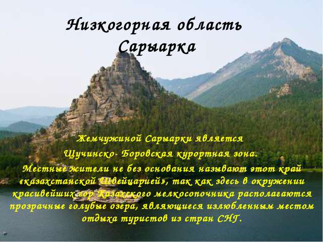Жемчужиной Сарыарки является Щучинско- Боровская курортная зона. Местные жите...