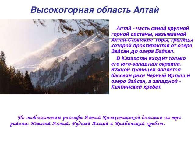 Алтай- часть самой крупной горной системы, называемой Алтай-Саянские горы,...