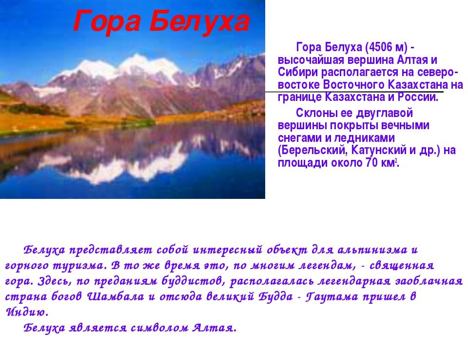 Гора Белуха Гора Белуха(4506 м) - высочайшая вершина Алтая и Сибири располаг...