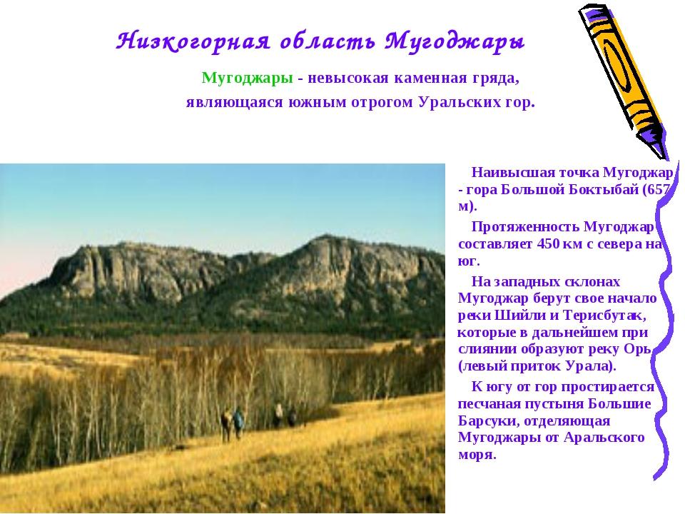 Наивысшая точка Мугоджар - гора Большой Боктыбай (657 м). Протяженность Мугод...