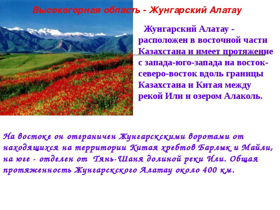 Жунгарский Алатау - расположен в восточной части Казахстана и имеет протяжени...
