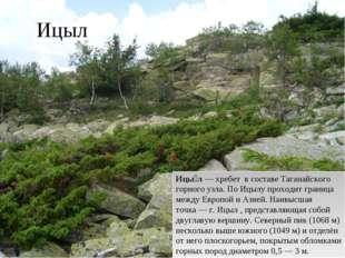 Ицыл Ицы́л— хребет в составеТаганайского горного узла. По Ицылу проходит г