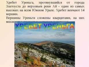 Хребет Уреньга, протянувшийся от города Златоуста до верховьев реки Ай - один