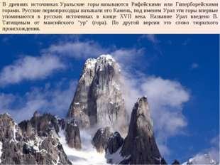 В древних источникахУральские горыназываются Рифейскими или Гиперборейскими