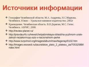 География Челябинской области. М.А. Андреева, Н.С.Маркова. Челябинск. Южно –
