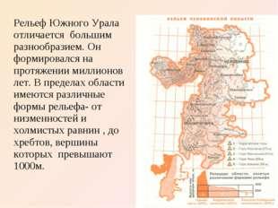 Рельеф Южного Урала отличается большим разнообразием. Он формировался на прот