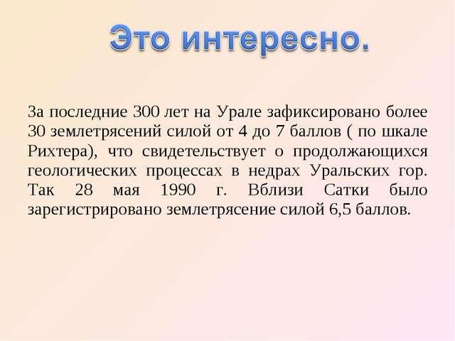 За последние 300 лет на Урале зафиксировано более 30 землетрясений силой от 4...
