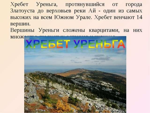 Хребет Уреньга, протянувшийся от города Златоуста до верховьев реки Ай - один...