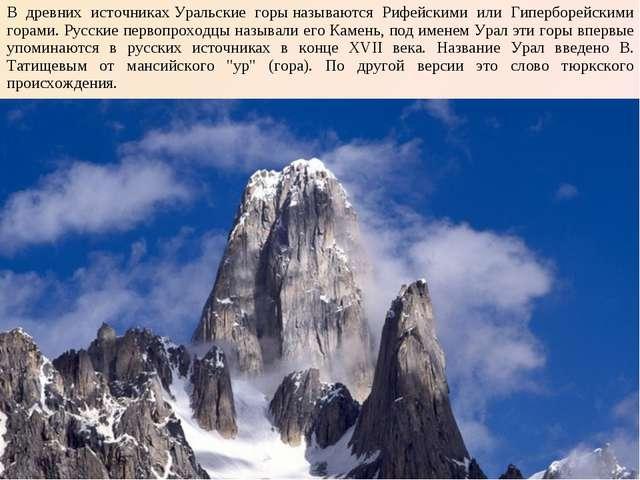 В древних источникахУральские горыназываются Рифейскими или Гиперборейскими...