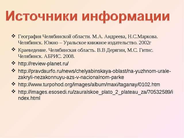 География Челябинской области. М.А. Андреева, Н.С.Маркова. Челябинск. Южно –...