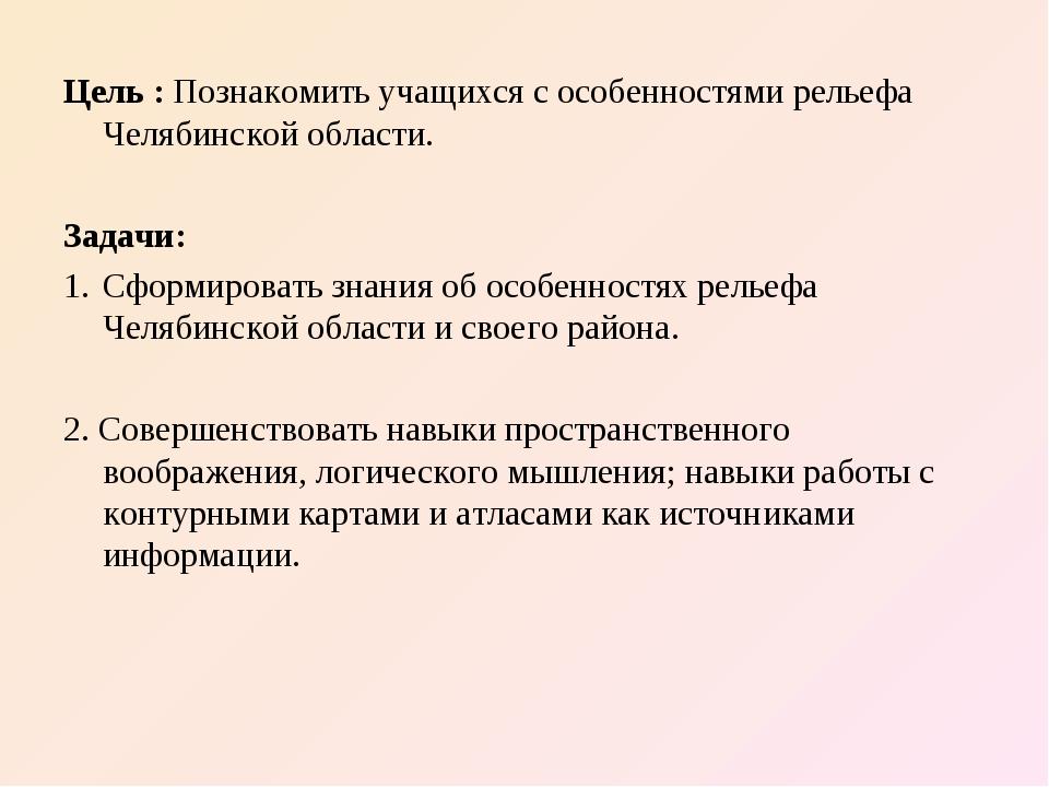 Цель :Познакомить учащихся с особенностями рельефа Челябинской области. Зада...