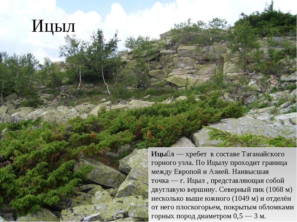 Ицыл Ицы́л— хребет в составеТаганайского горного узла. По Ицылу проходит г...