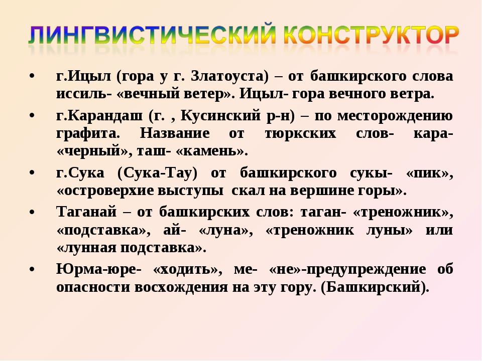 г.Ицыл (гора у г. Златоуста) – от башкирского слова иссиль- «вечный ветер». И...