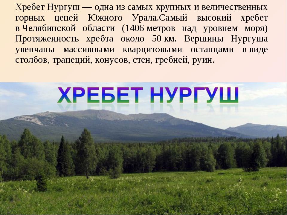 Хребет Нургуш— одна изсамых крупных ивеличественных горных цепей Южного Ур...