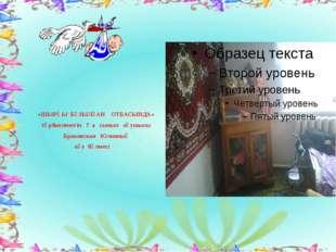 «ҚАМҚОРШЫЛЫҚ ОТБАСЫНДА» тәрбиеленетін 5 г сынып оқушысы Ахмедов Расимнің оқу