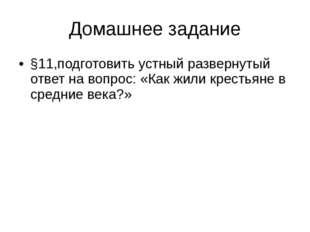 Домашнее задание §11,подготовить устный развернутый ответ на вопрос: «Как жил