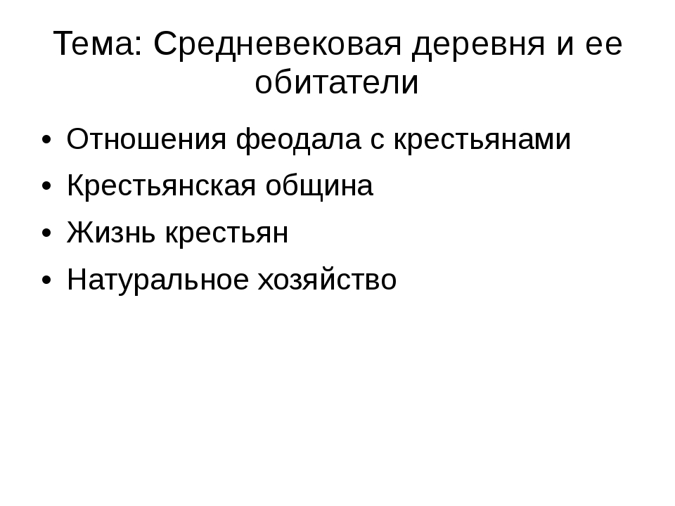 Тема: Средневековая деревня и ее обитатели Отношения феодала с крестьянами Кр...