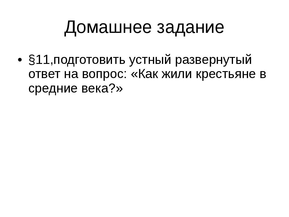 Домашнее задание §11,подготовить устный развернутый ответ на вопрос: «Как жил...