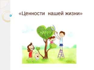 «Ценности нашей жизни»