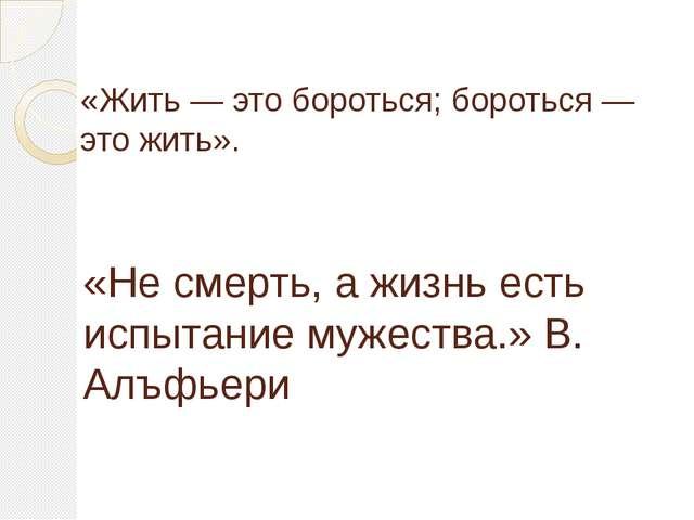 «Жить — это бороться; бороться — это жить». «Не смерть, а жизнь есть испытани...